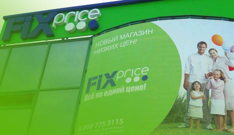 Сеть магазинов «FIX price»