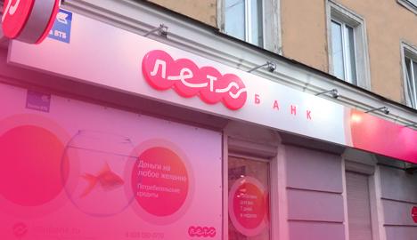 Банк «ЛЕТО БАНК»